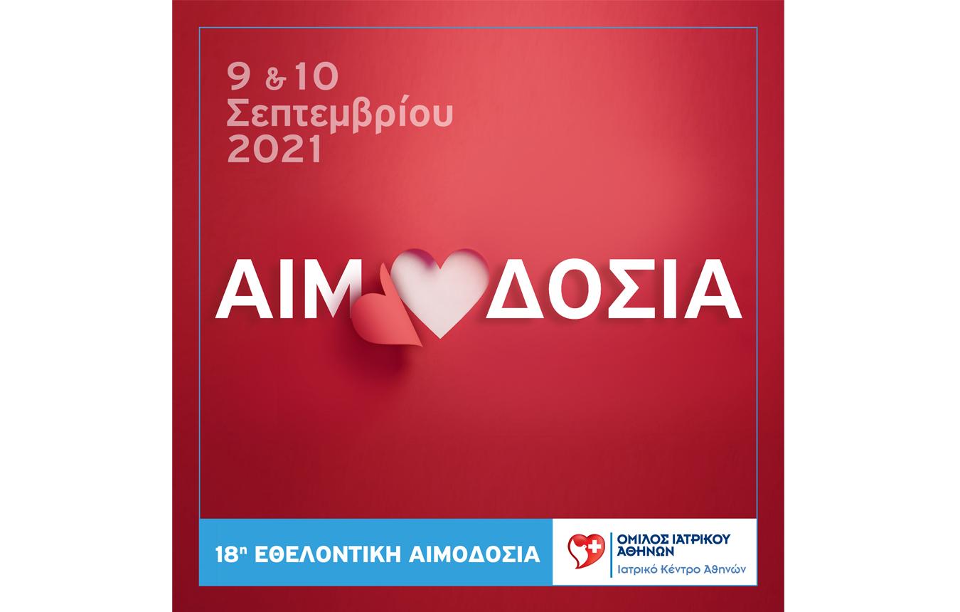 Ιατρικό Κέντρο Αθηνών: 18η Εθελοντική Αιμοδοσία Εργαζομένων