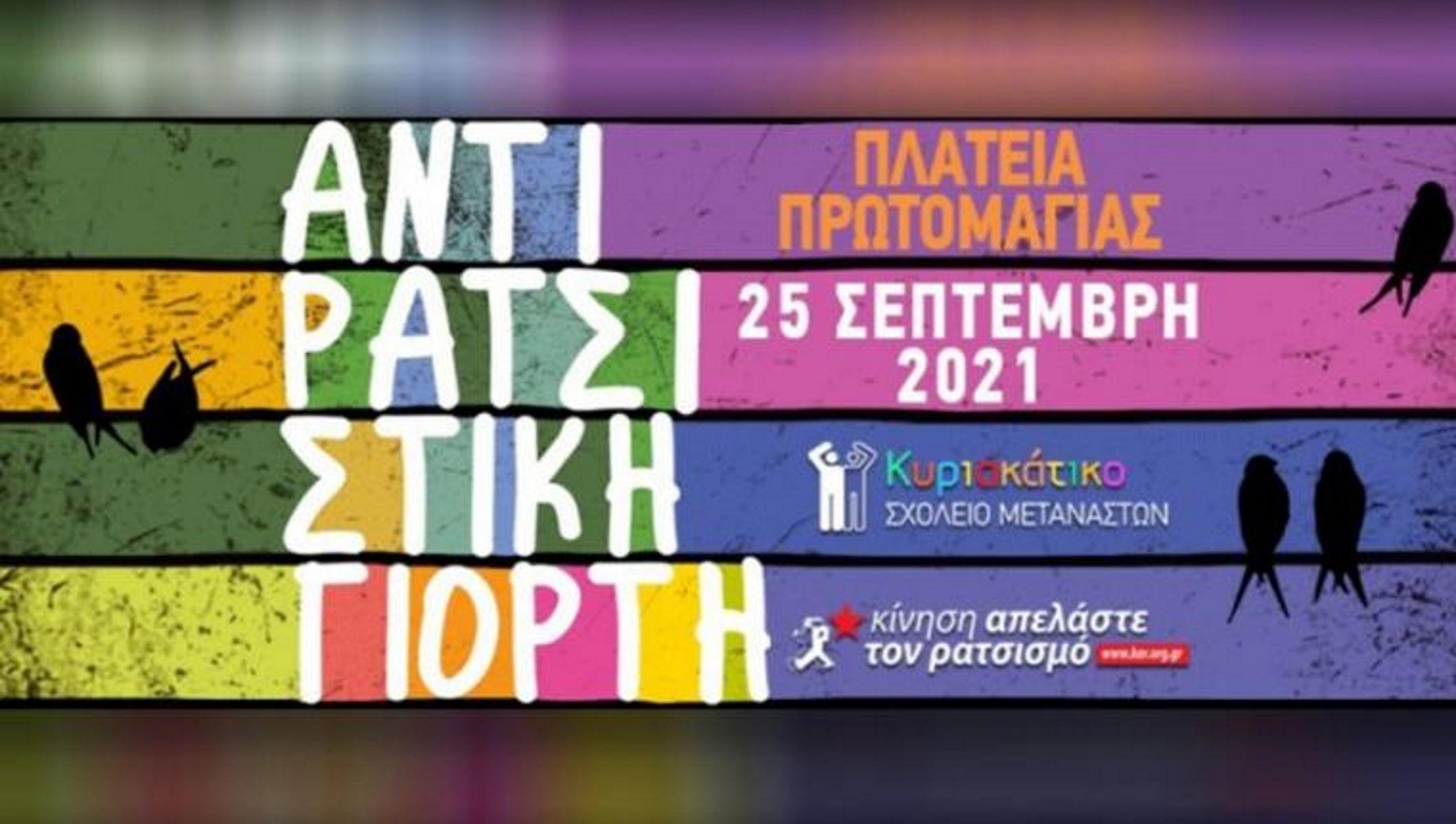 Σήμερα (25/09) η Αντιρατσιστική Γιορτή στην πλατεία Πρωτομαγιάς