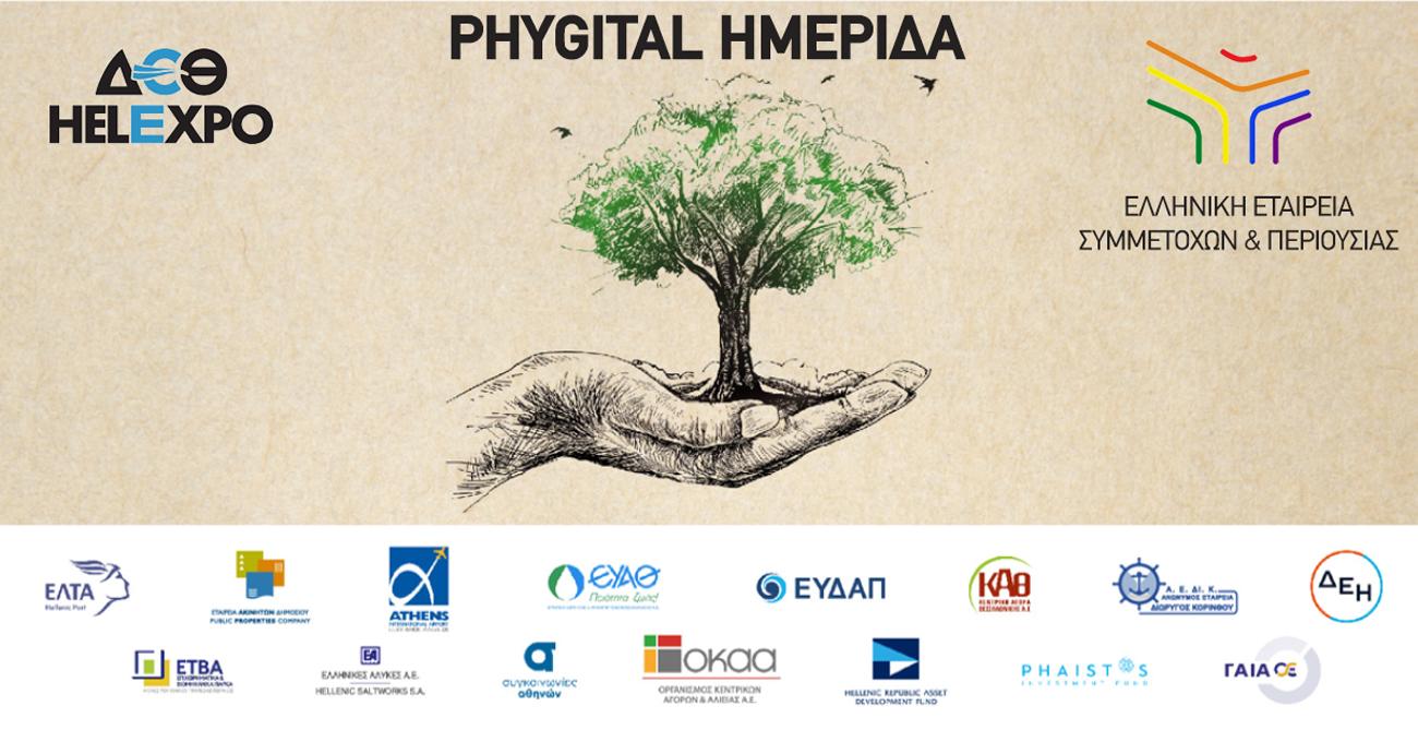 85Η ΔΕΘ: Ημερίδα του Υπερταμείου για το ρόλο των δημόσιων επιχειρήσεων στη βιώσιμη ανάπτυξη