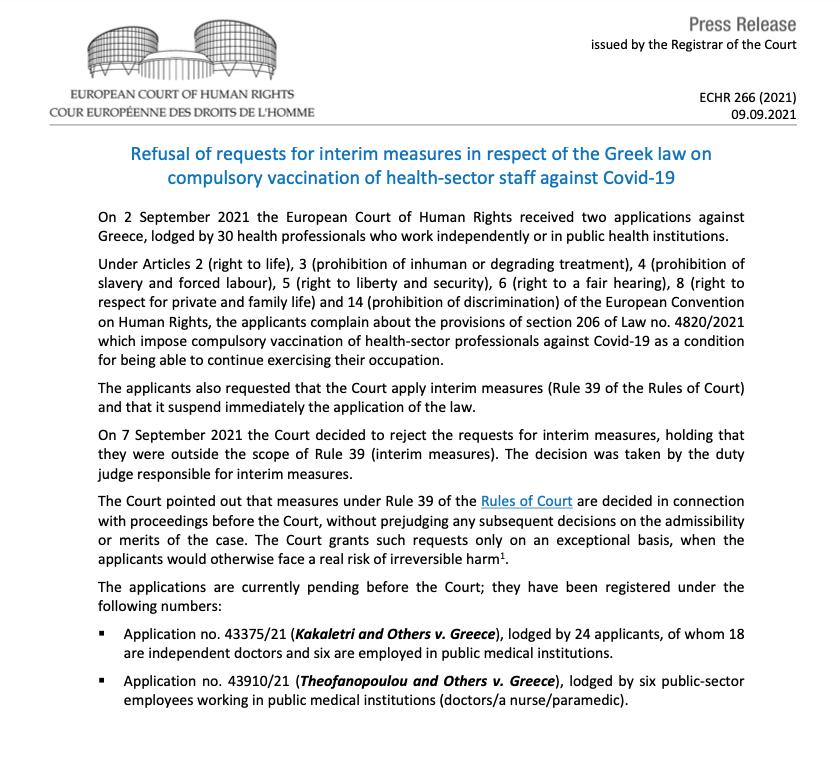 Όχι και από το Ευρωπαϊκό Δικαστήριο στο αίτημα Ελλήνων υγειονομικών κατά του υποχρεωτικού εμβολιασμού