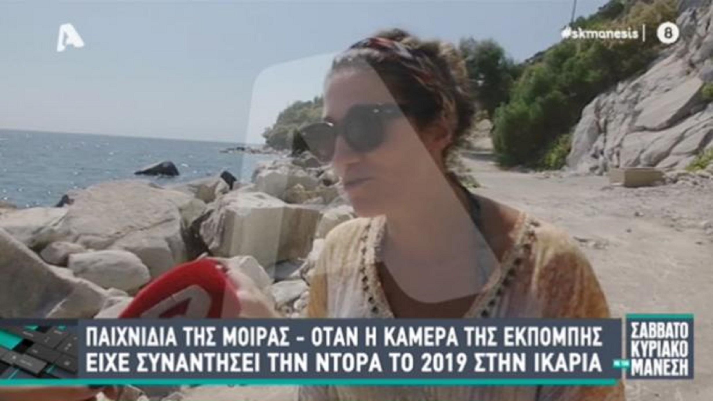 Έγκλημα στη Ρόδο: Όταν η αδικοχαμένη Ντόρα μιλούσε το 2019 στην εκπομπή του Νίκου Μάνεση