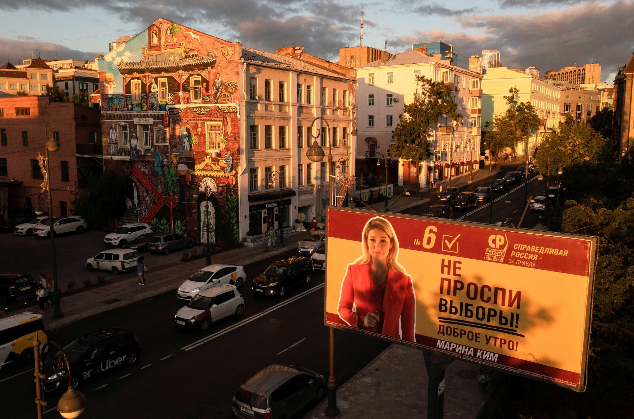 Το μοναδικό ρωσικό εκλογικό «τοπίο» 4 ημέρες πριν ανοίξουν οι κάλπες