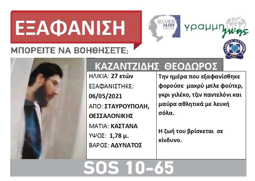 Θεσσαλονίκη: Πέπλο μυστηρίου καλύπτει την εξαφάνιση του 27χρονου Θοδωρή Καζαντζίδη – Αγνοείται εδώ και 4 μήνες