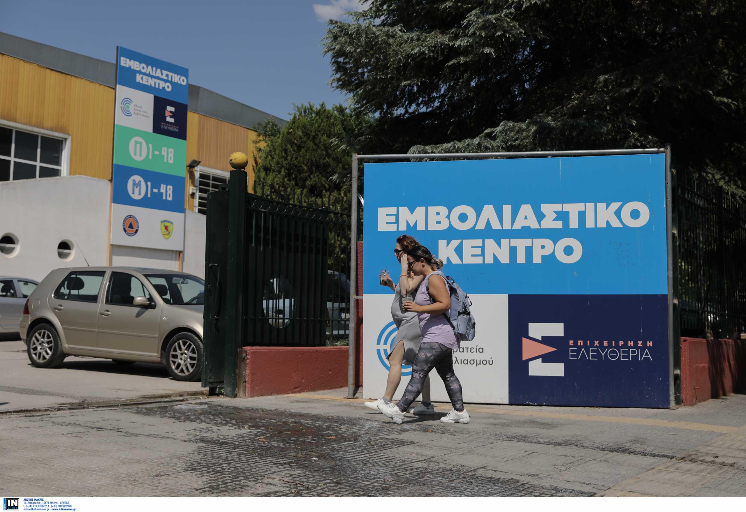 Κορονοϊός - Εμβόλιο: Τι να κάνουν όσοι έλαβαν νωρίτερα το SMS για την τρίτη δόση