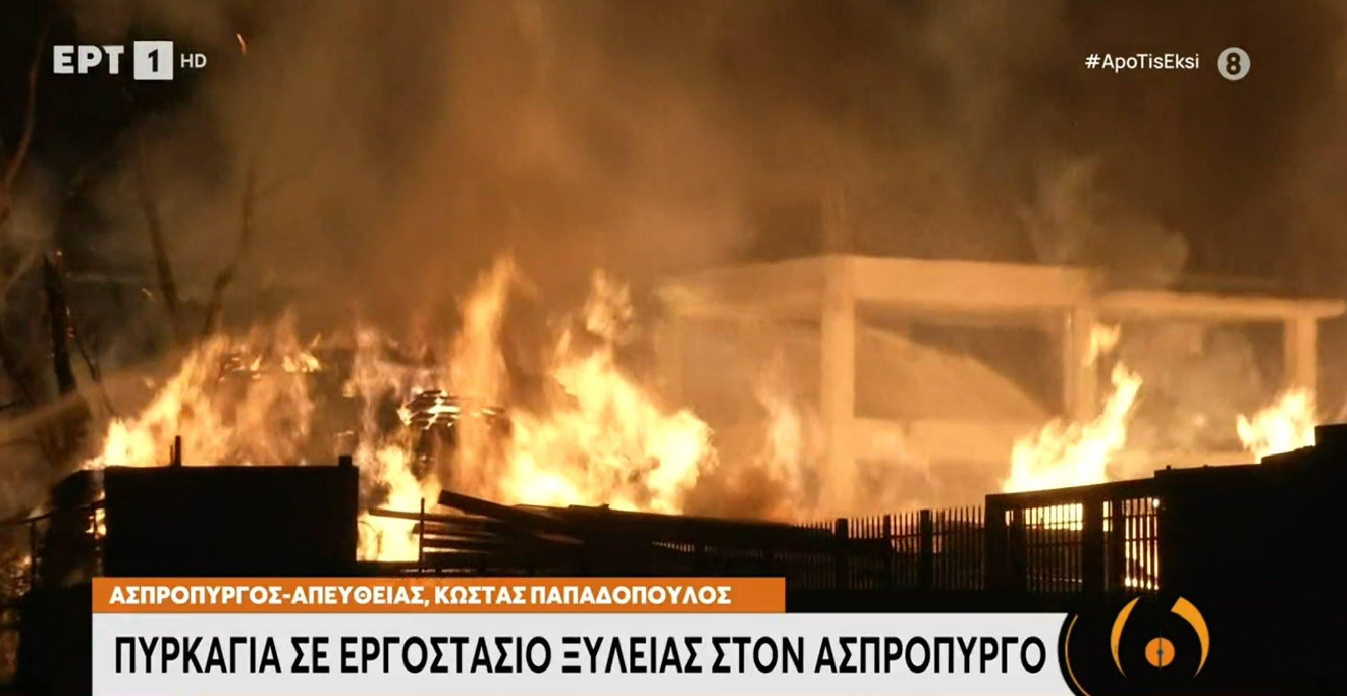 Μεγάλη φωτιά στον Ασπρόπυργο, σε εργοστάσιο ξυλείας - NewsIT