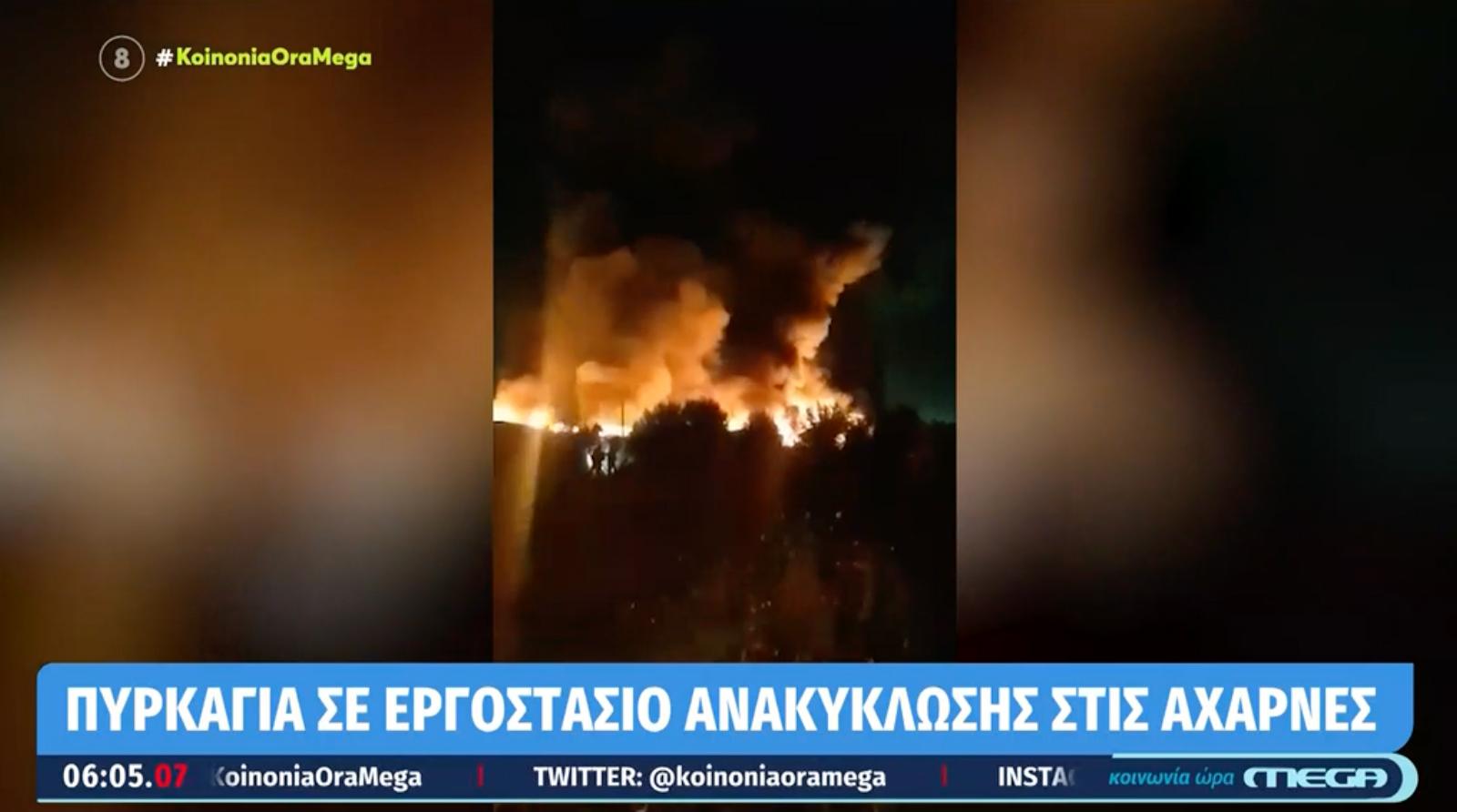 Φωτιά σε εργοστάσιο στις Αχαρνές: Τέθηκε υπό έλεγχο, σκέφτηκαν να στείλουν 112