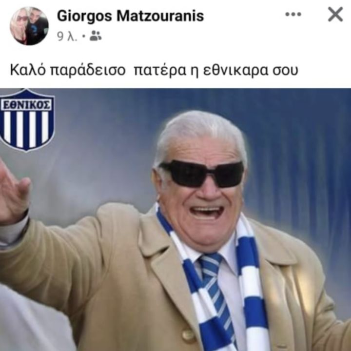 Πέθανε ο Γιάννης Ματζουράνης