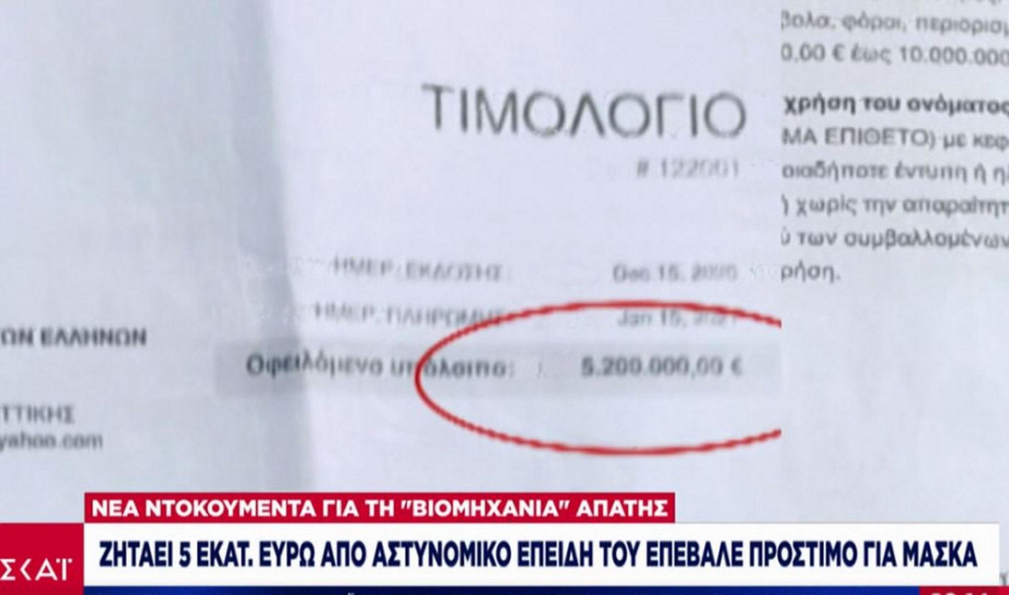 Κορονοϊός: Αυτόχθονας Έλληνας ιθαγενής ζητά 5 εκατ. ευρώ από αστυνομικό που του «έκοψε» πρόστιμο