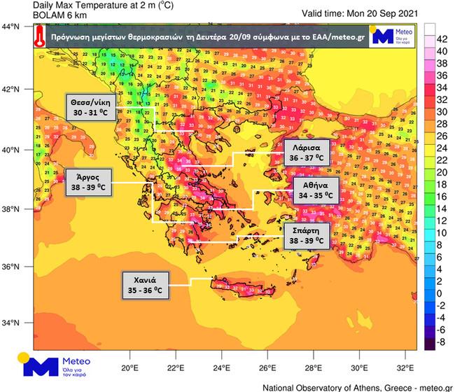 Καιρός: Καύσωνας και σήμερα με 39 βαθμούς – Πότε θα υποχωρήσει το κύμα ζέστης