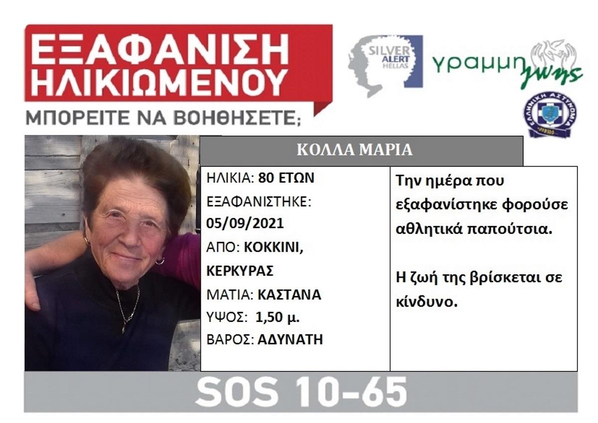 Εξαφάνιση 80χρονης στην Κέρκυρα: «Οι εκσκαφείς δεν βρήκαν τίποτα» λένε στο newsit.gr οι συγγενείς