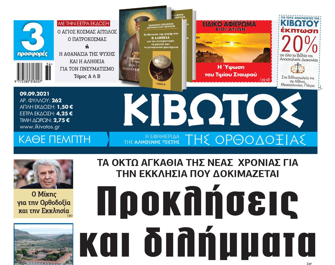 Κιβωτός της Ορθοδοξίας: Την Πέμπτη 9 Σεπτεμβρίου το νέο φύλλο της εφημερίδας