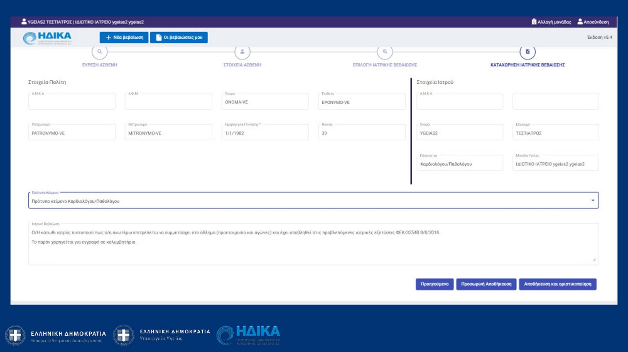 myHealth app: Ιατρικές βεβαιώσεις με ένα κλικ – Πάνω από 300 πολίτες εξυπηρετήθηκαν την πρώτη μέρα