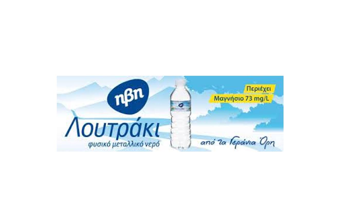Νέα εποχή για το νερό Λουτράκι: Από τις πηγές του Καραντάνη, στην Ήβη και το deal με την N.U Aqua