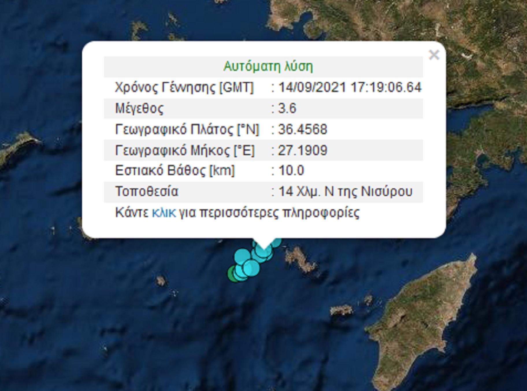 Σεισμός 3,6 Ρίχτερ στη Νίσυρο