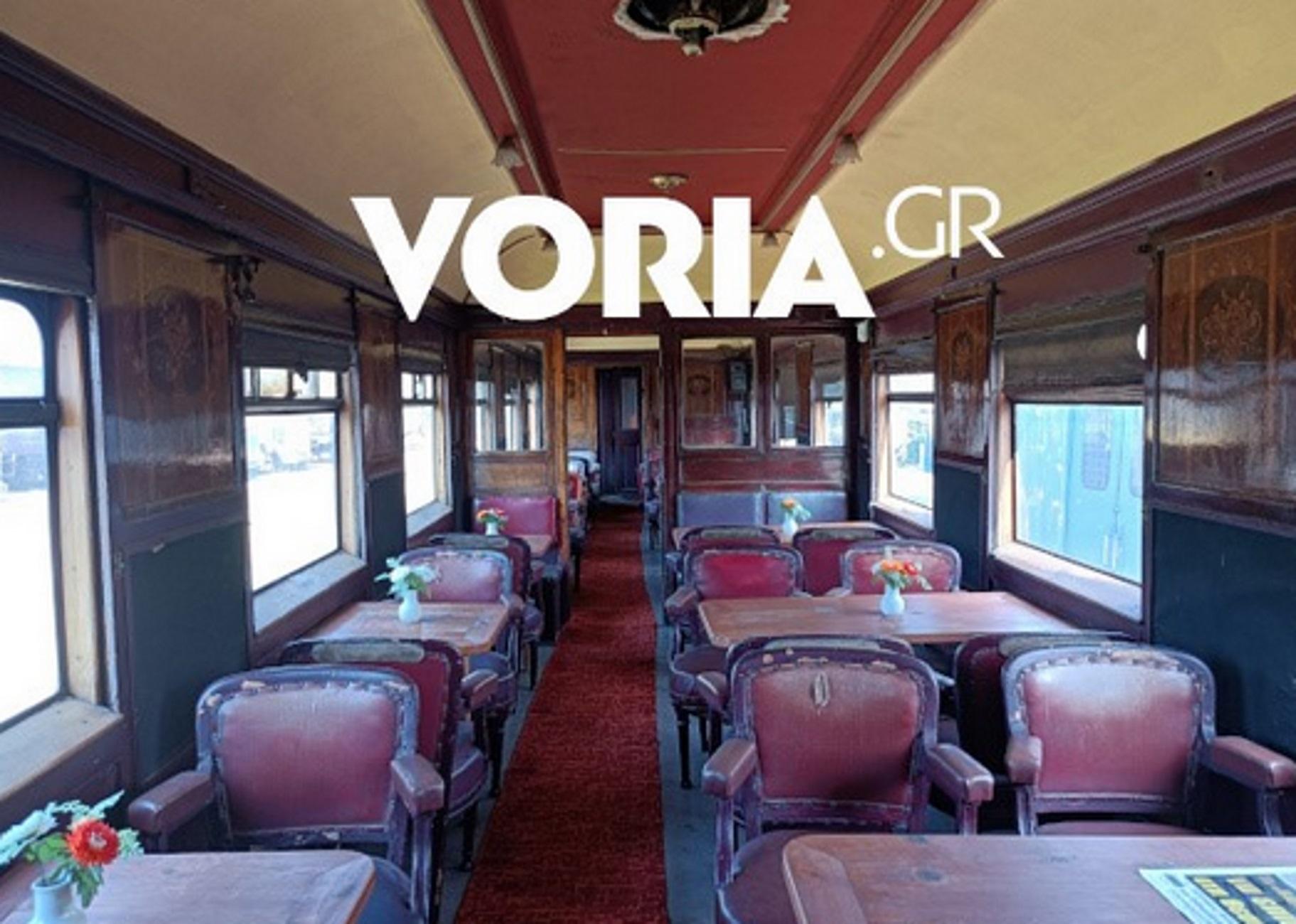Θεσσαλονίκη: Μέσα στο θρυλικό βαγόνι – εστιατόριο του Orient Εxpress που πήρε θέση στη ΔΕΘ