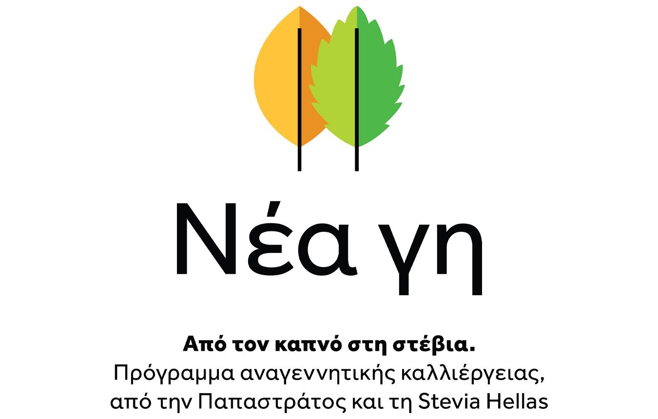 Παπαστράτος: Από τον καπνό στη στέβια – Τι προβλέπει η συμφωνία με Stevia Hellas