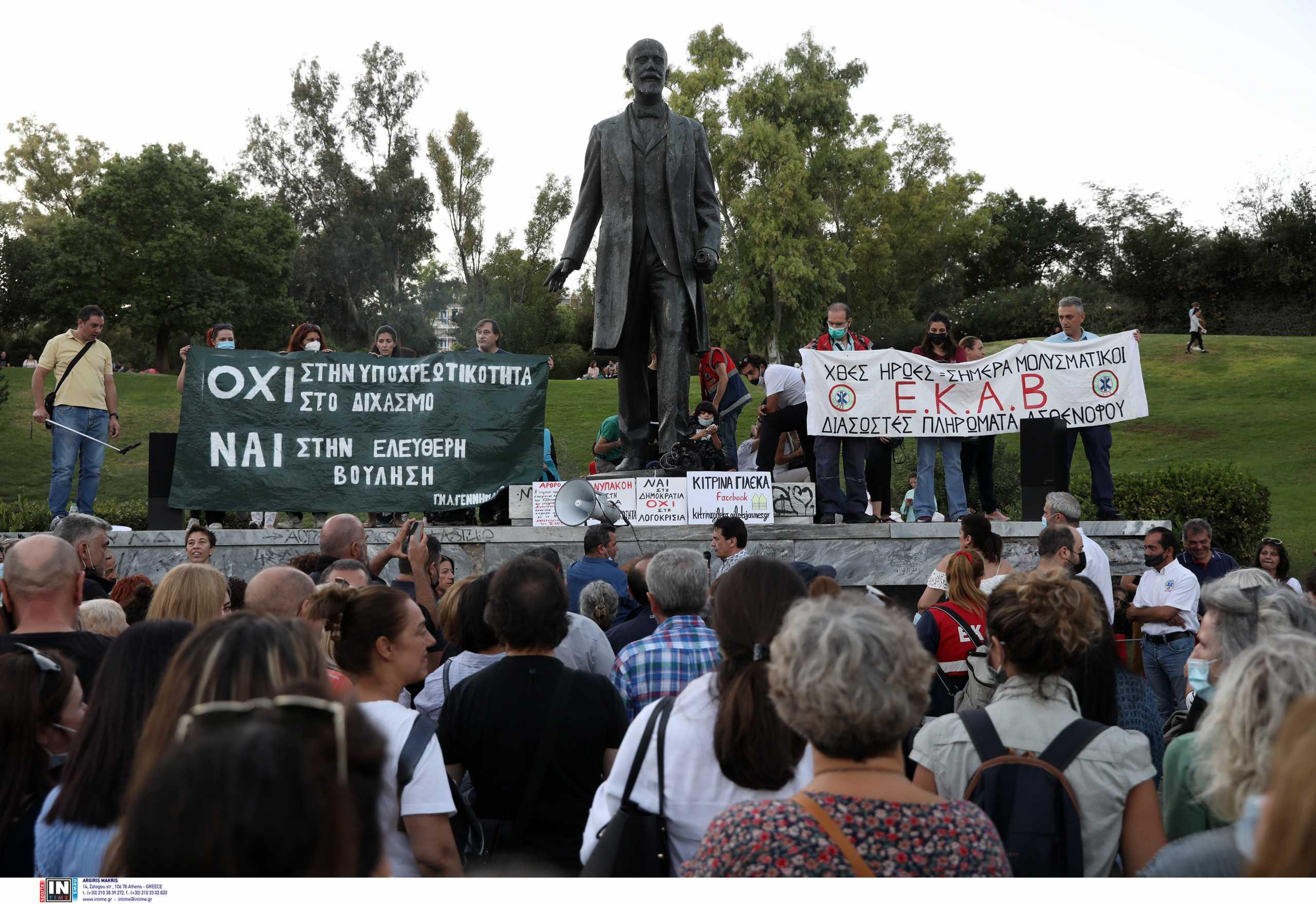Κορονοϊός: Συγκέντρωση κατά του υποχρεωτικού εμβολιασμού στο Πάρκο Ελευθερίας