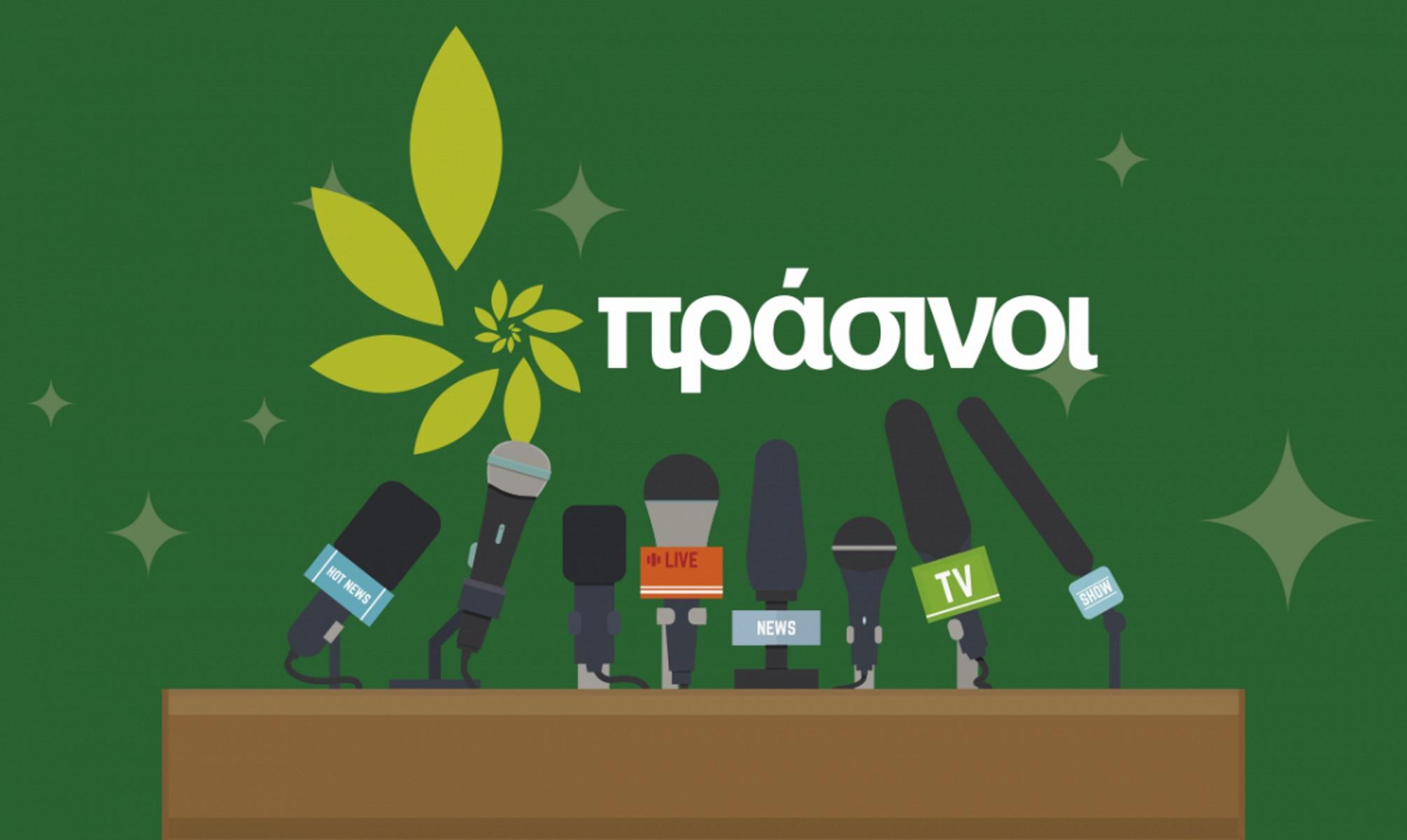 ΔΕΘ 2021: Παρόντες οι Πράσινοι στην 85η διεθνή έκθεση – «Δυναμικός πράσινος πόλος»