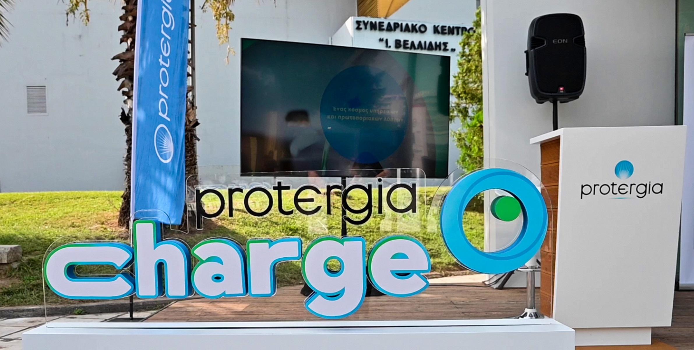 ΔΕΘ 2021 – Protergia: Συμμετέχει ενεργά στην 85η Διεθνή Έκθεση Θεσσαλονίκης