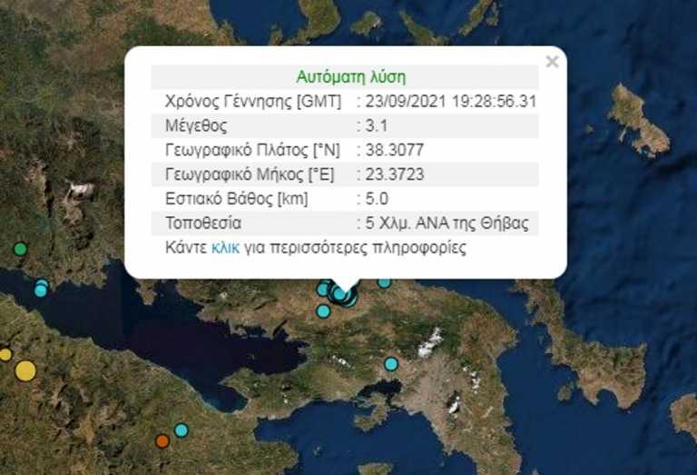 Σεισμός κοντά στη Θήβα - Ανησυχία στους κατοίκους