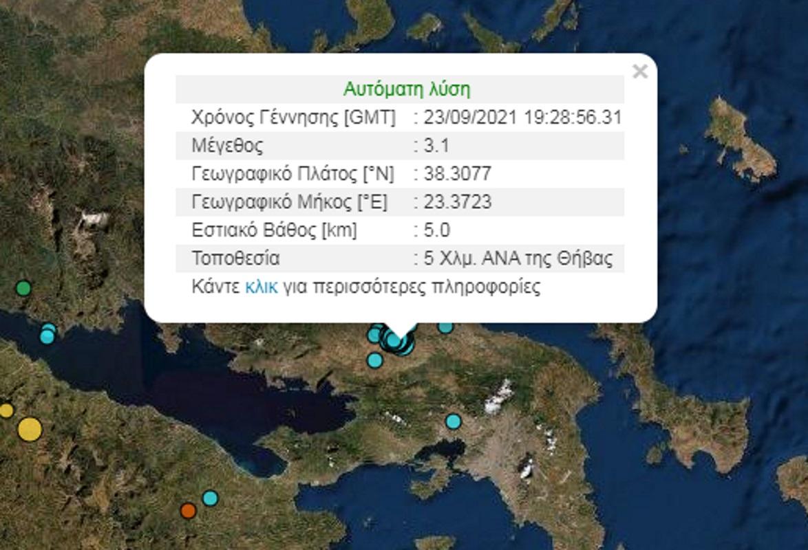 Σεισμός κοντά στη Θήβα – Ανησυχία στους κατοίκους