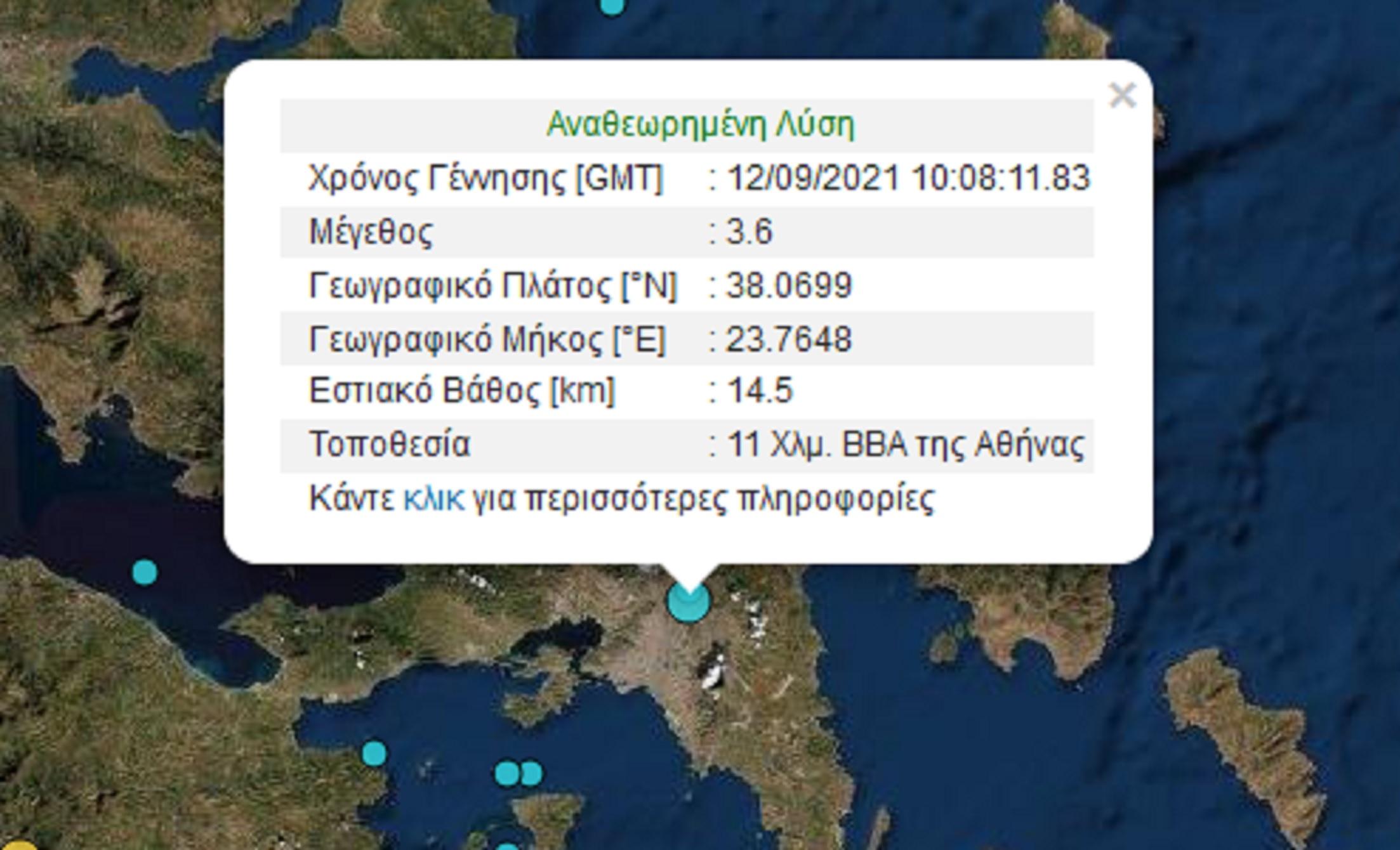 Δυνατός σεισμός 3,6 Ρίχτερ στην Αθήνα