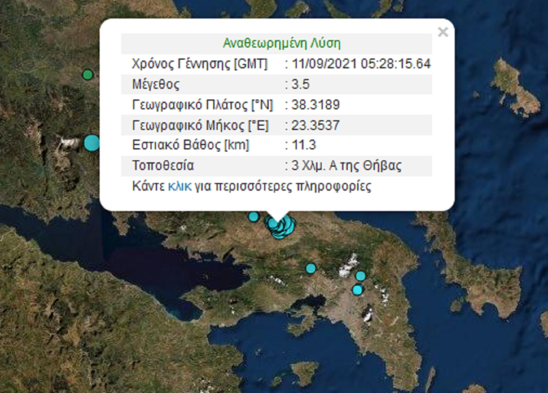 Σεισμός 3,5 Ρίχτερ στη Θήβα