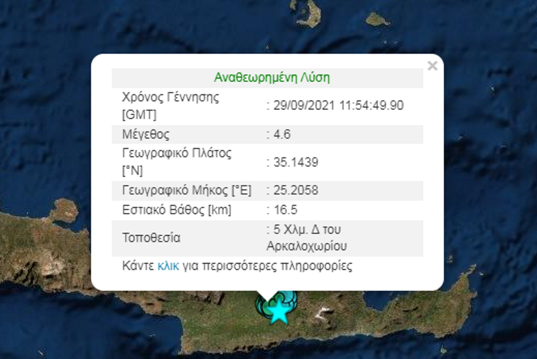 Σεισμός στην Κρήτη: 4,6 o μετασεισμός στο Αρκαλοχώρι