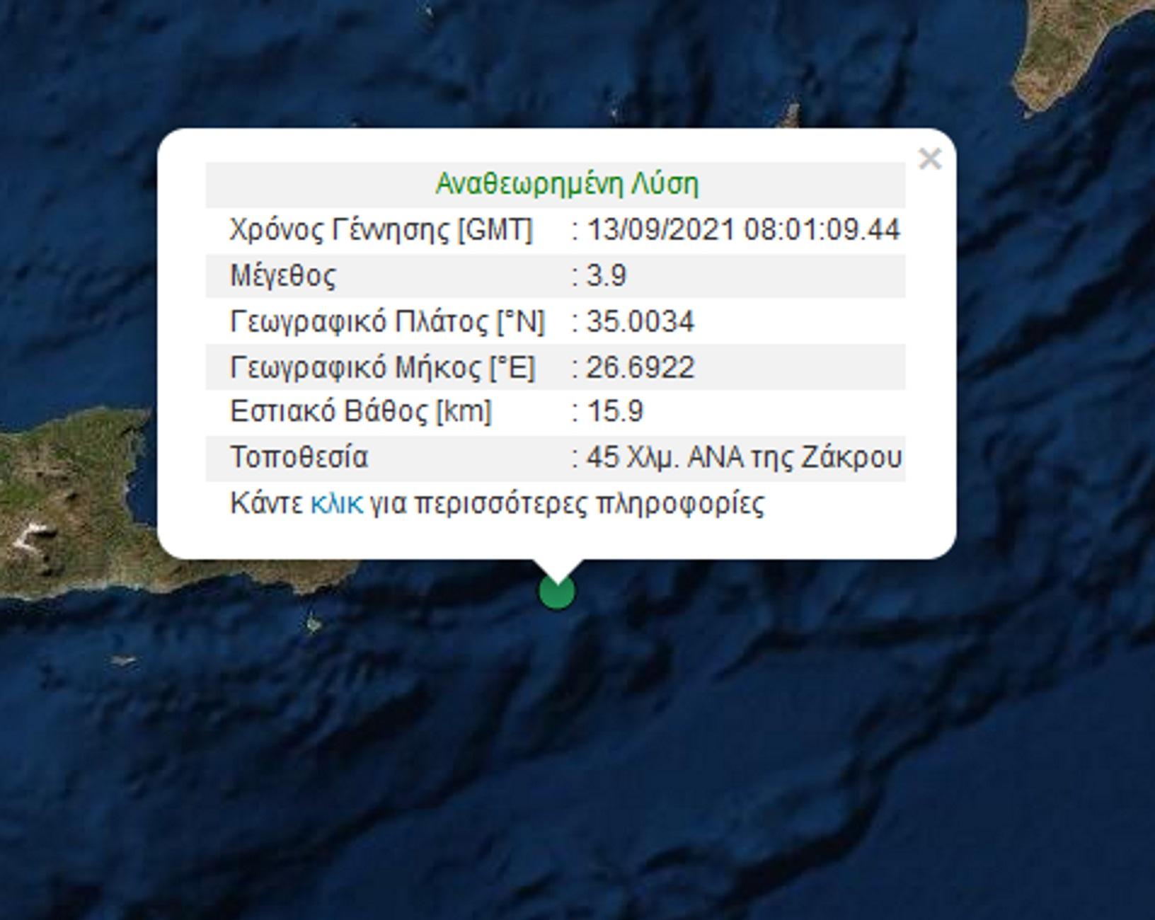 Σεισμός 3,9 Ρίχτερ ανοιχτά της Κρήτης – Αισθητός σε Λασίθι και Κάσο