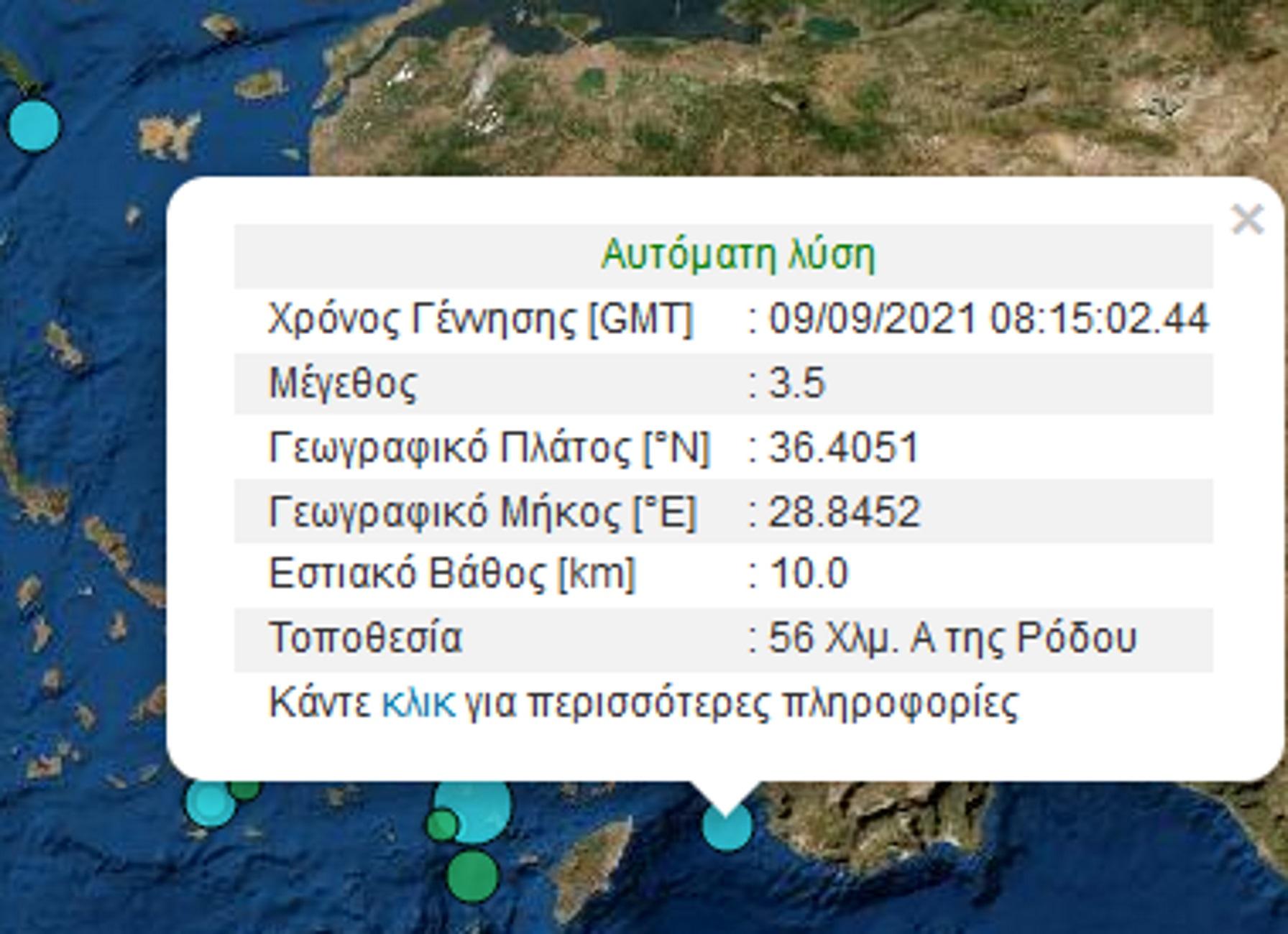 Σεισμός ανοιχτά της Ρόδου – Τι δείχνει η πρώτη μέτρηση του Γεωδυναμικού Ινστιτούτου Αθηνών