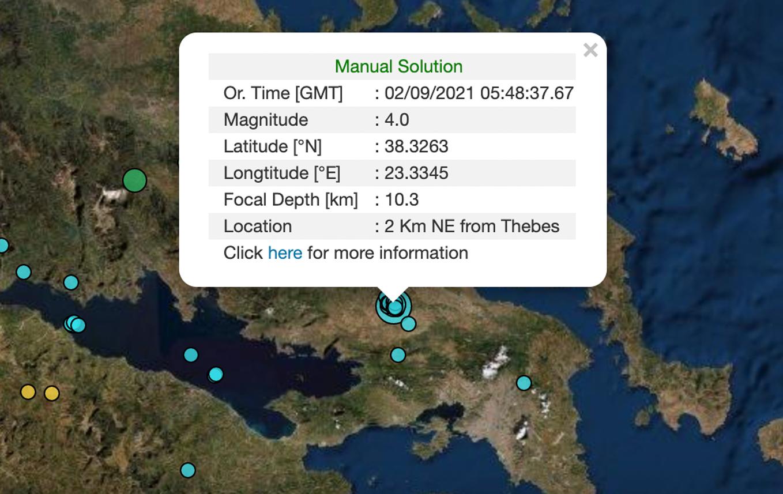 Σεισμός στη Θήβα, έγινε αισθητός και στην Αθήνα