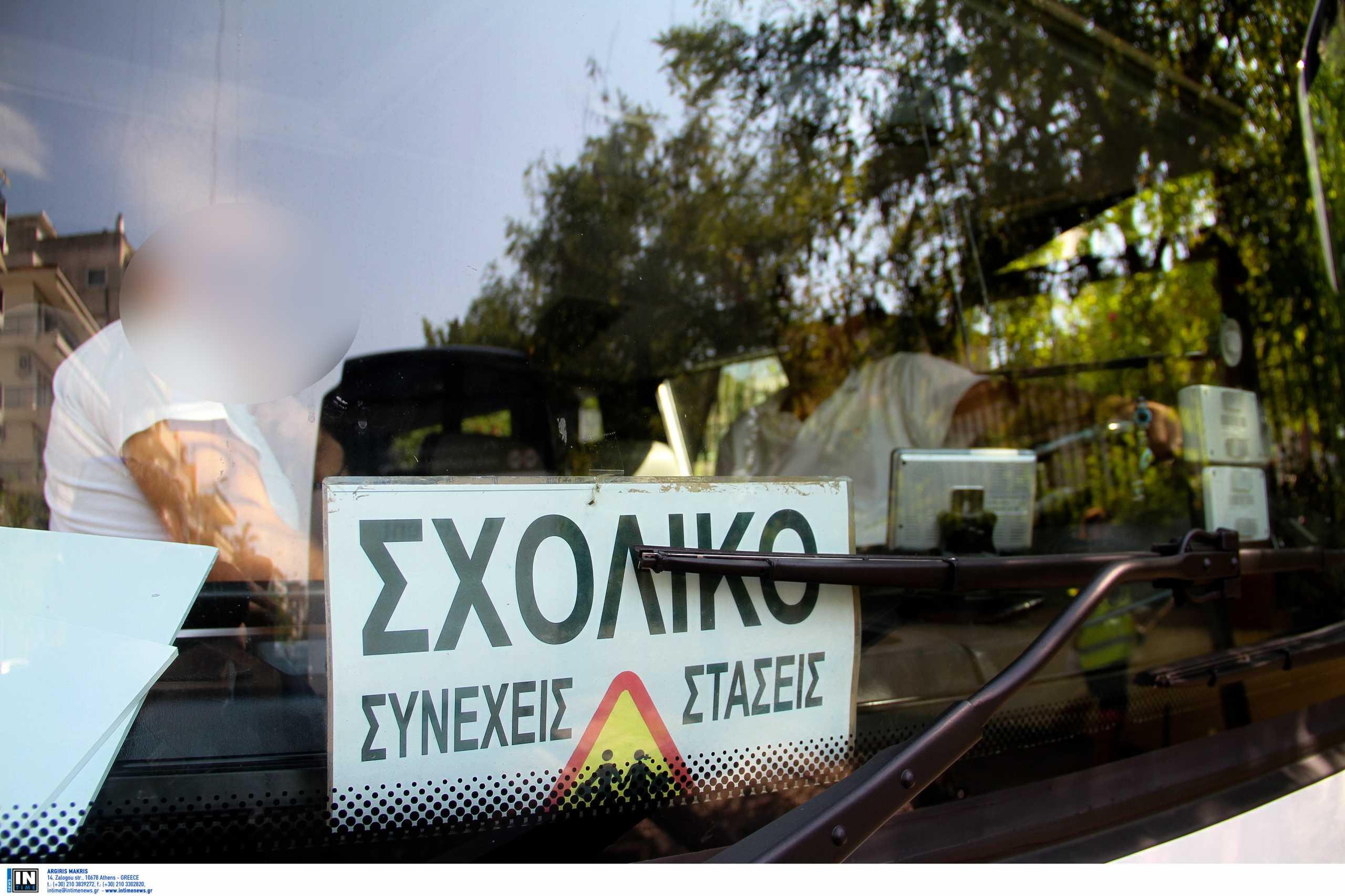 Φθιώτιδα: Έτσι «εξαφανίστηκαν» τα πρωτάκια – «Πήραν λάθος σχολικό», λέει ο διευθυντής στο newsit.gr