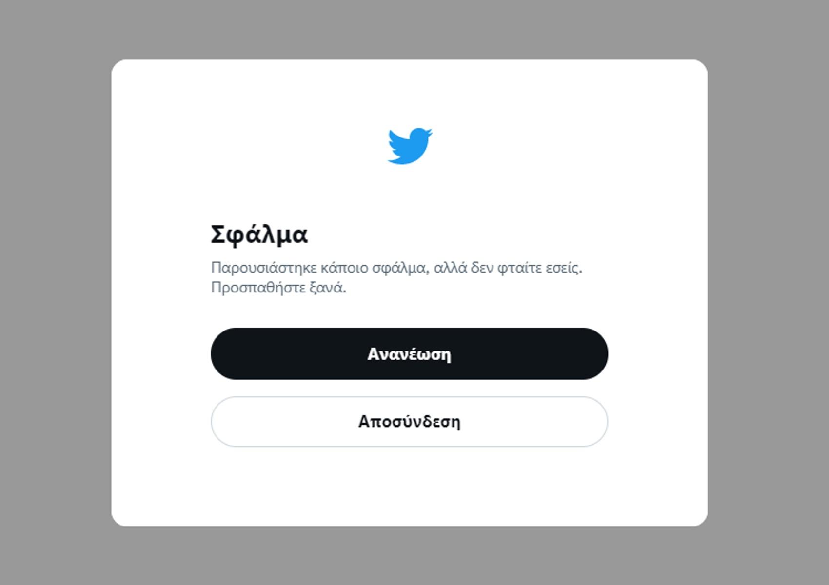 «Έπεσε» το Twitter σε όλο τον κόσμο
