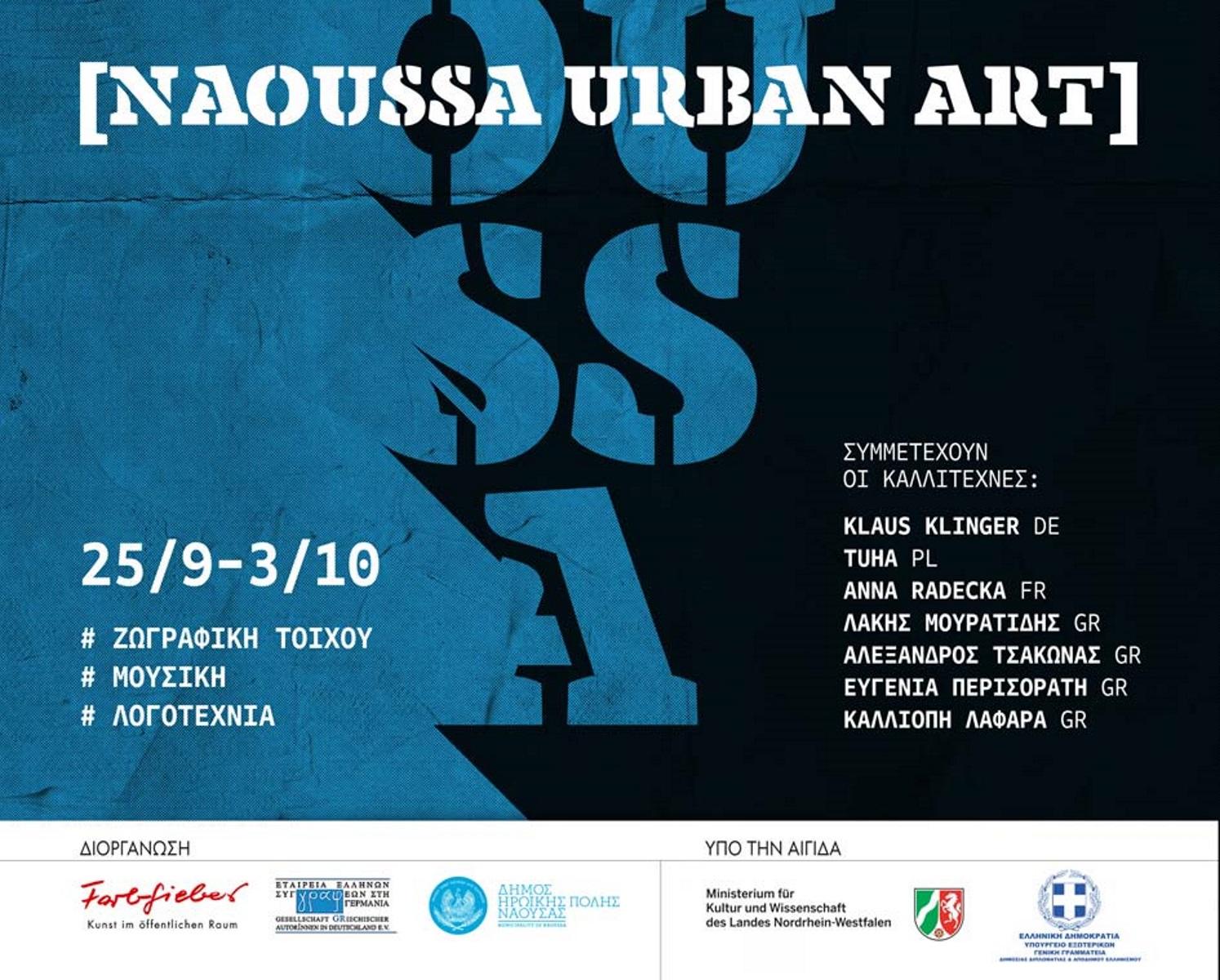 Νάουσα: Αρχίζει σήμερα (26/09) το Διεθνές Φεστιβάλ Αστικής Τέχνης