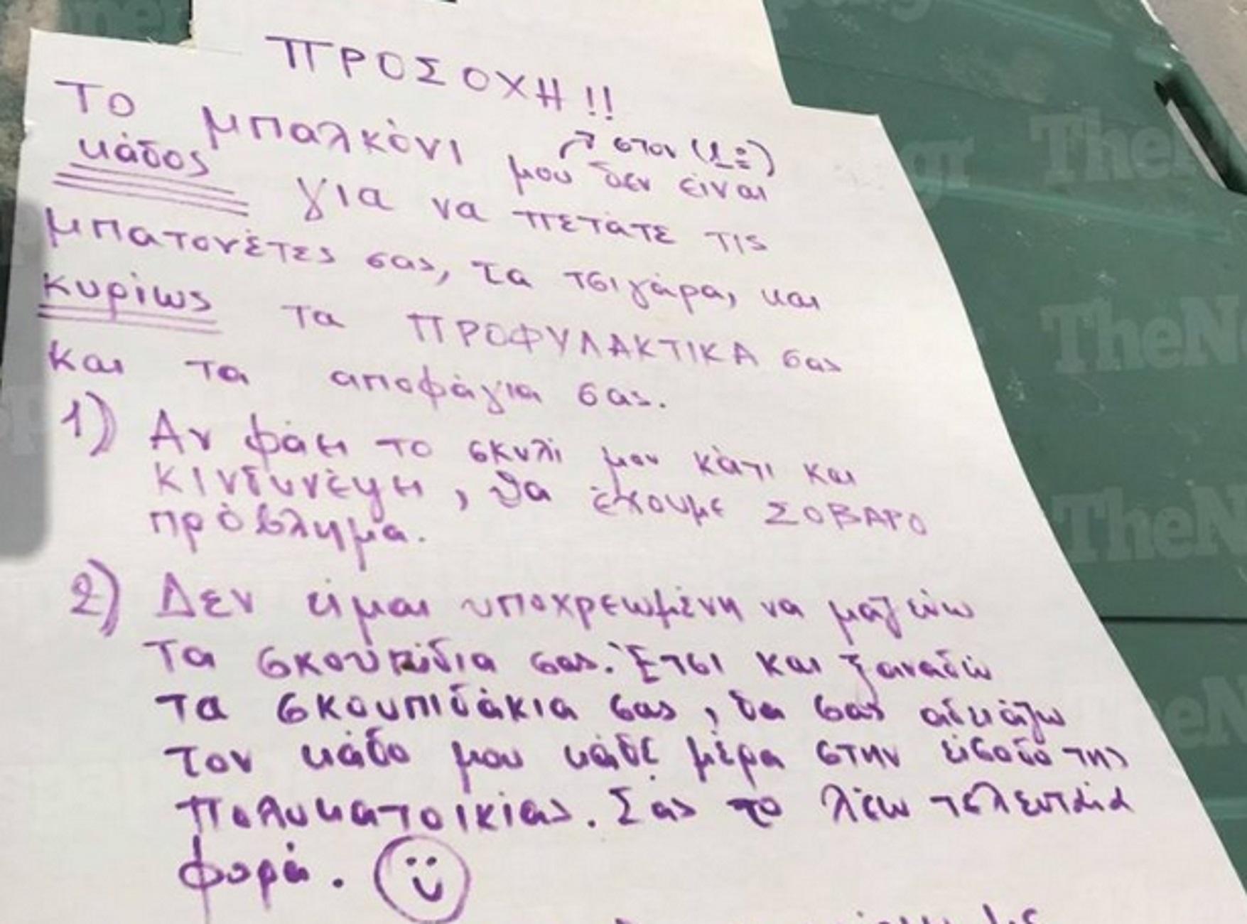 Βόλος: Τα προφυλακτικά έφεραν μεγάλες φουρτούνες – Το σημείωμα της γυναίκας που έγινε έξαλλη