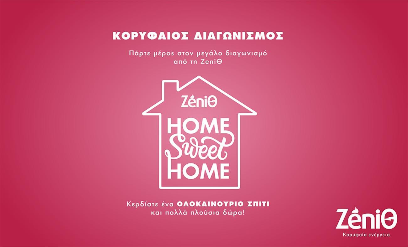 Home Sweet Home: Kορυφαίος Διαγωνισμός από τη ΖeniΘ με δώρο ένα ΟΛΟΚΑΙΝΟΥΡΙΟ ΣΠΙΤΙ