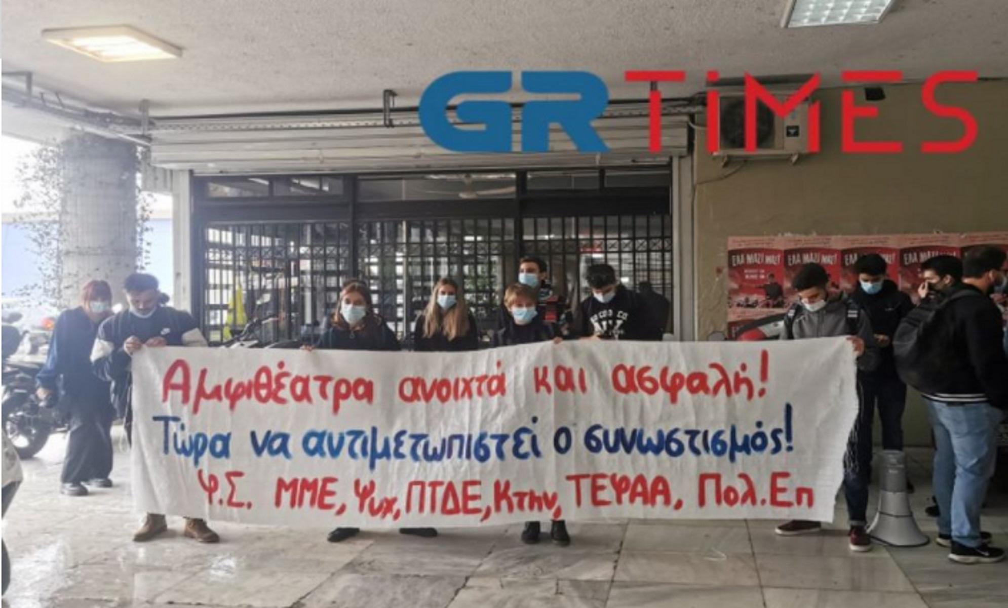 ΑΠΘ: Ζήτησαν από φοιτητές να κάνουν τηλεκπαίδευση – Δεν χωρούν στο αμφιθέατρο