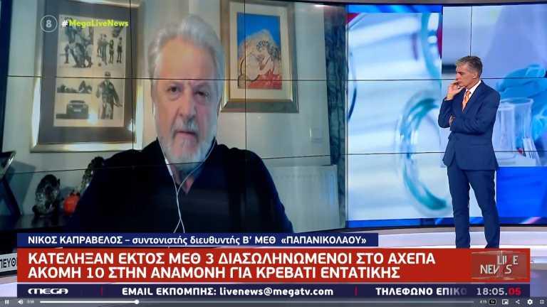 Εμβολιασμός - Νίκος Καπραβέλος στο Live News: Να ξανασκεφτούμε την επέκταση της υποχρεωτικότητας