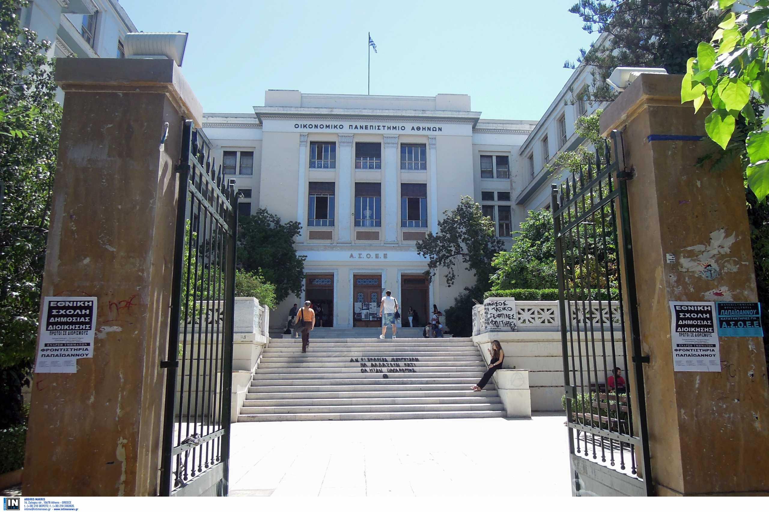 ΑΣΟΕΕ: Φοιτητής κατήγγειλε ξυλοδαρμό μέσα στο Οικονομικό Πανεπιστήμιο