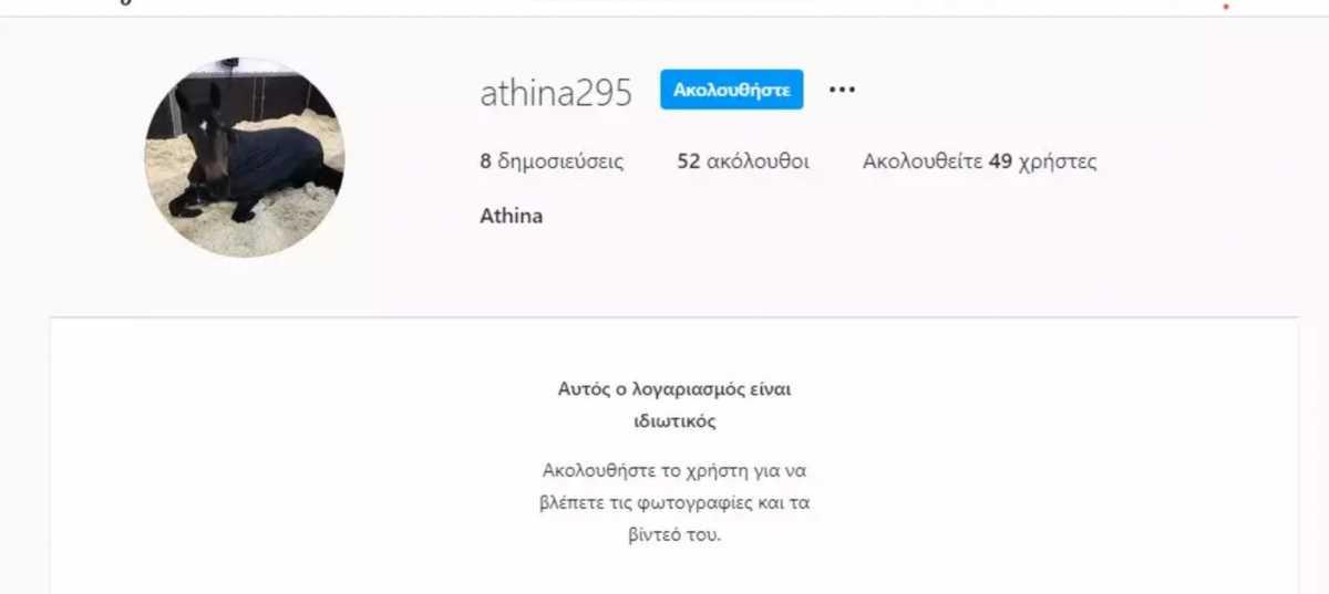 athinaonasi instagram