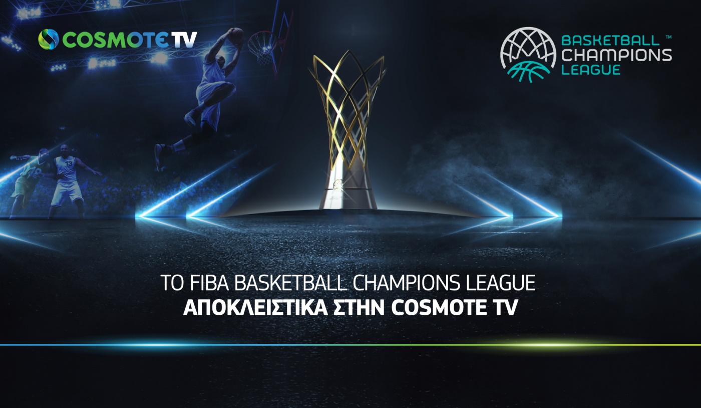 Το FIBA Basketball Champions League στην COSMOTE TV
