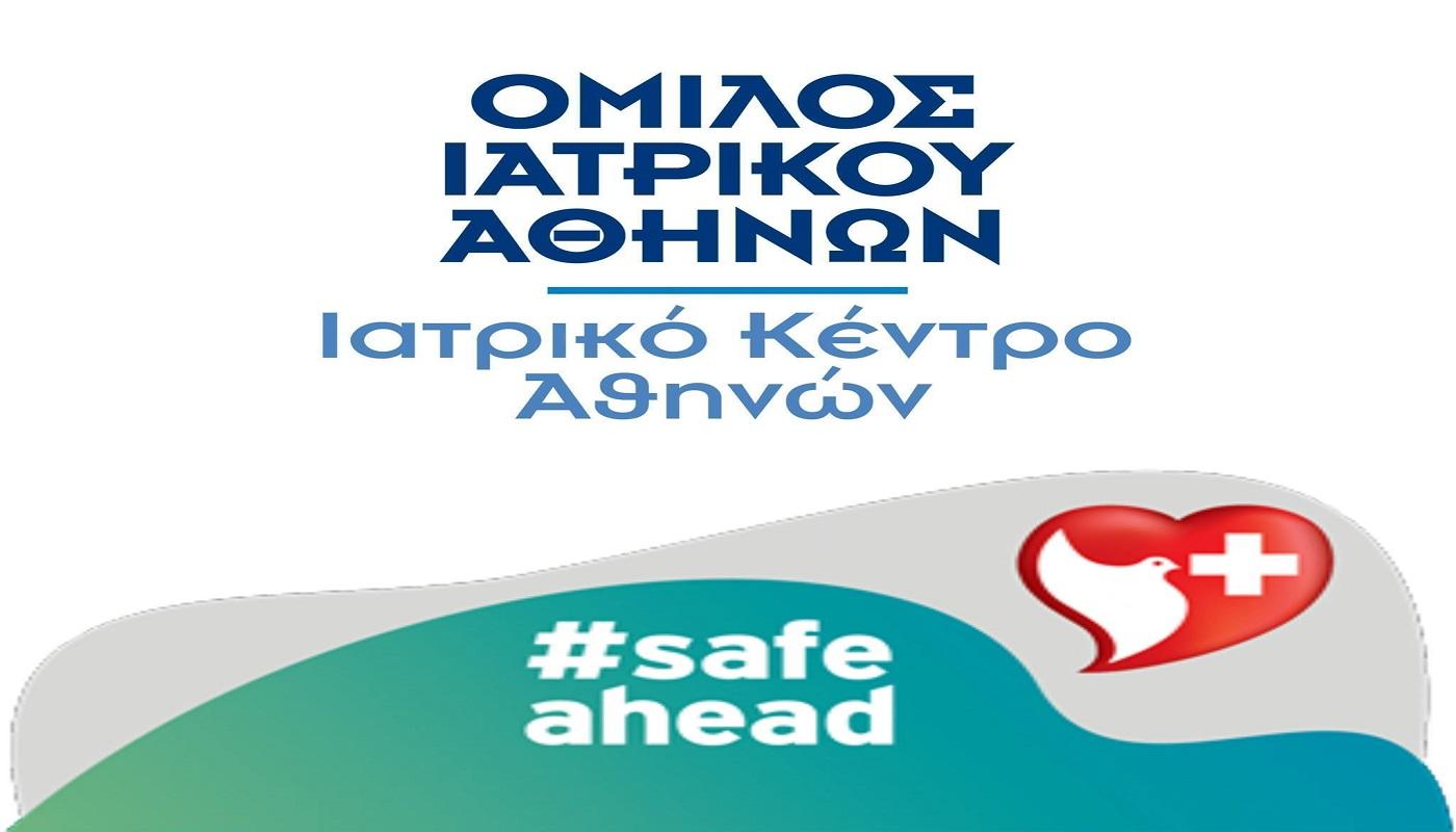 Ιατρικό Αθηνών: Θετική εικόνα στο εξάμηνο και νέες επενδύσεις 50 εκατ. ευρώ