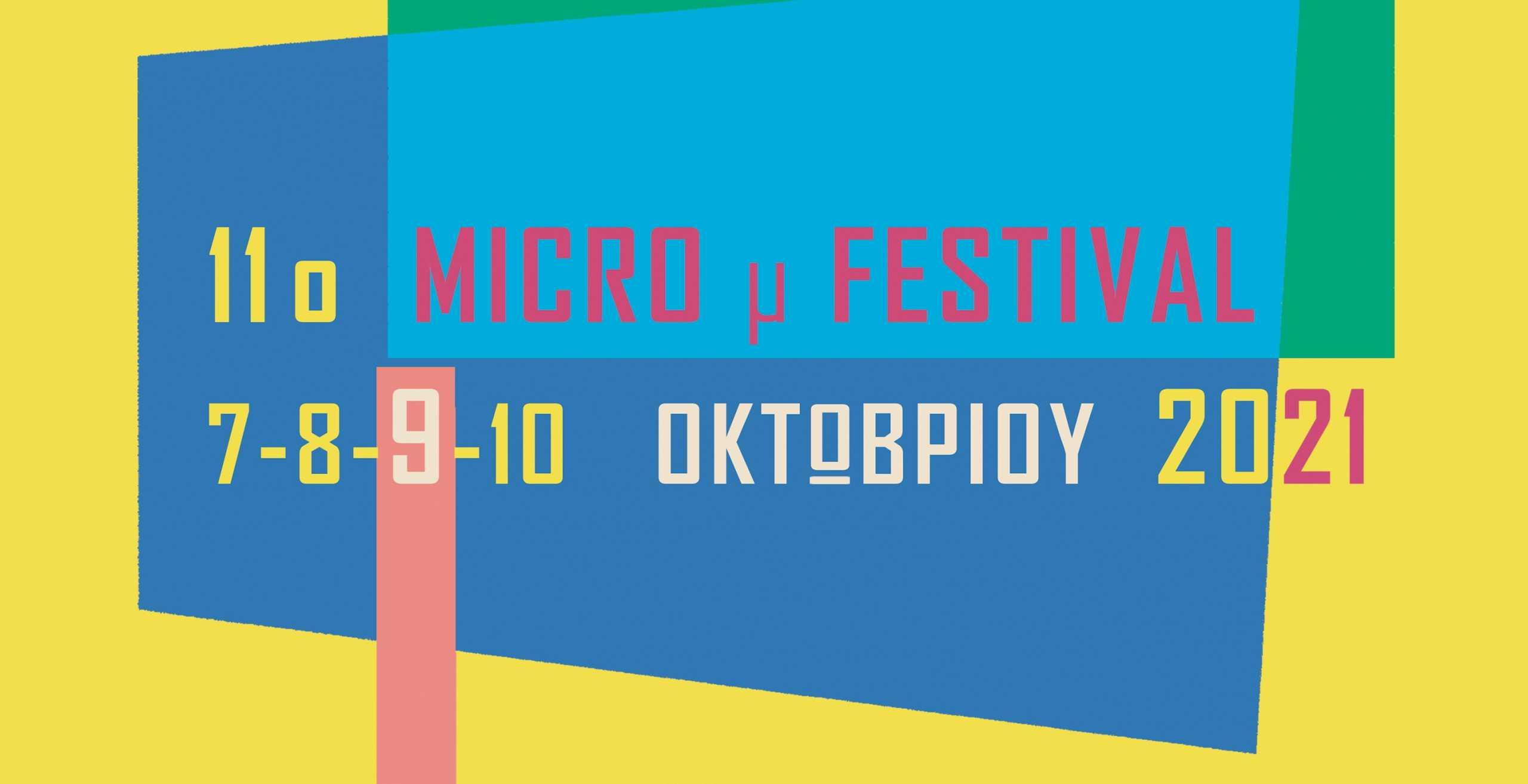 Φεστιβάλ IMMF 2021: «Μικρός» κινηματογράφος σε ζωντανή σύνδεση