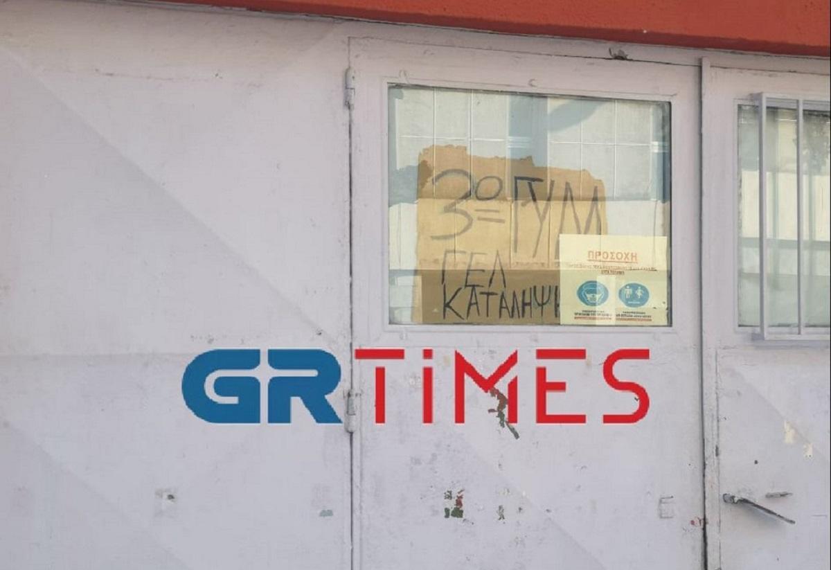 Θεσσαλονίκη – Καταγγελίες για μαθητές που κάνουν κατάληψη: Πατάνε σε αυτοκίνητα για να μπουν στο σχολείο