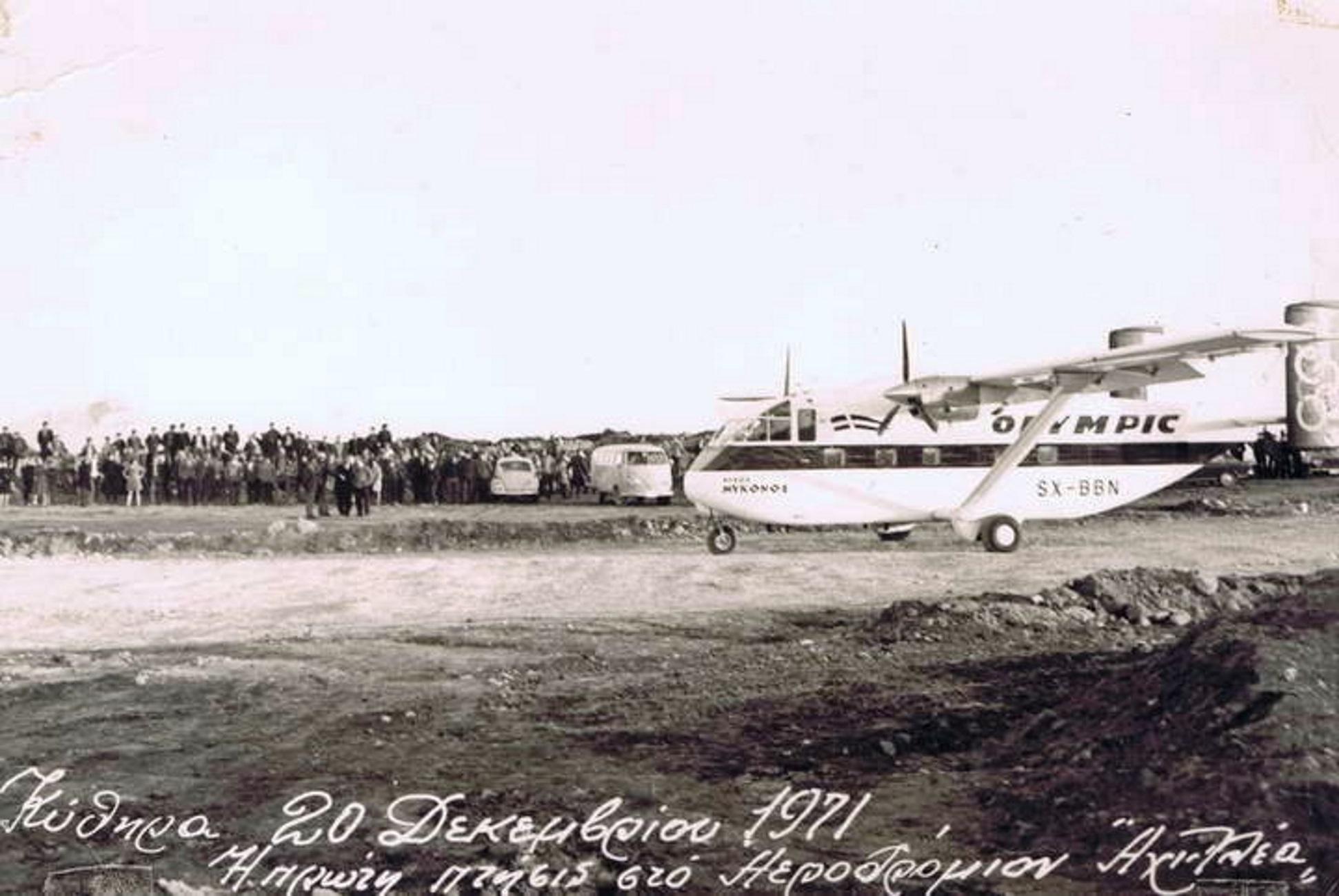 Κύθηρα: 50 χρόνια από αυτή την ιστορική στιγμή στο αεροδρόμιο «Αλέξανδρος Αριστοτέλους Ωνάσης»