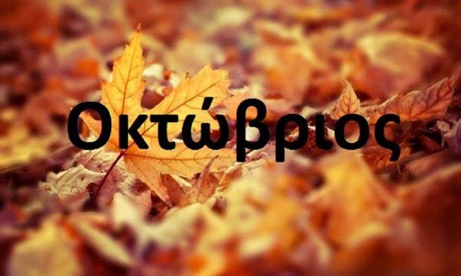 Γιατί λέμε Οκτώβριος και όχι Οκτώμβριος