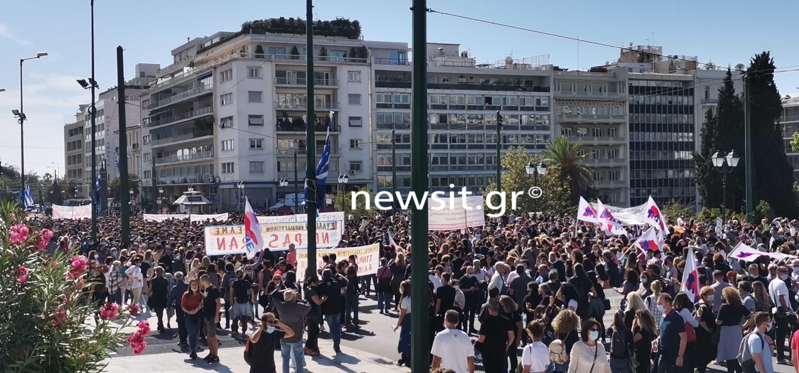 Απεργία εκπαιδευτικών: Συλλαλητήριο έξω από το Εφετείο – Καθηγητές και μαθητές διαδήλωσαν στο Σύνταγμα