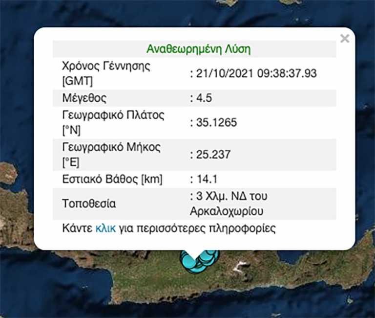 Αμέτρητοι και σήμερα οι σεισμοί στο Αρκαλοχώρι