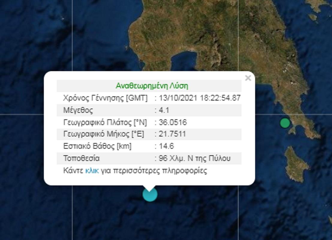 Σεισμός 4,1 Ρίχτερ αναστάτωσε την Πύλο