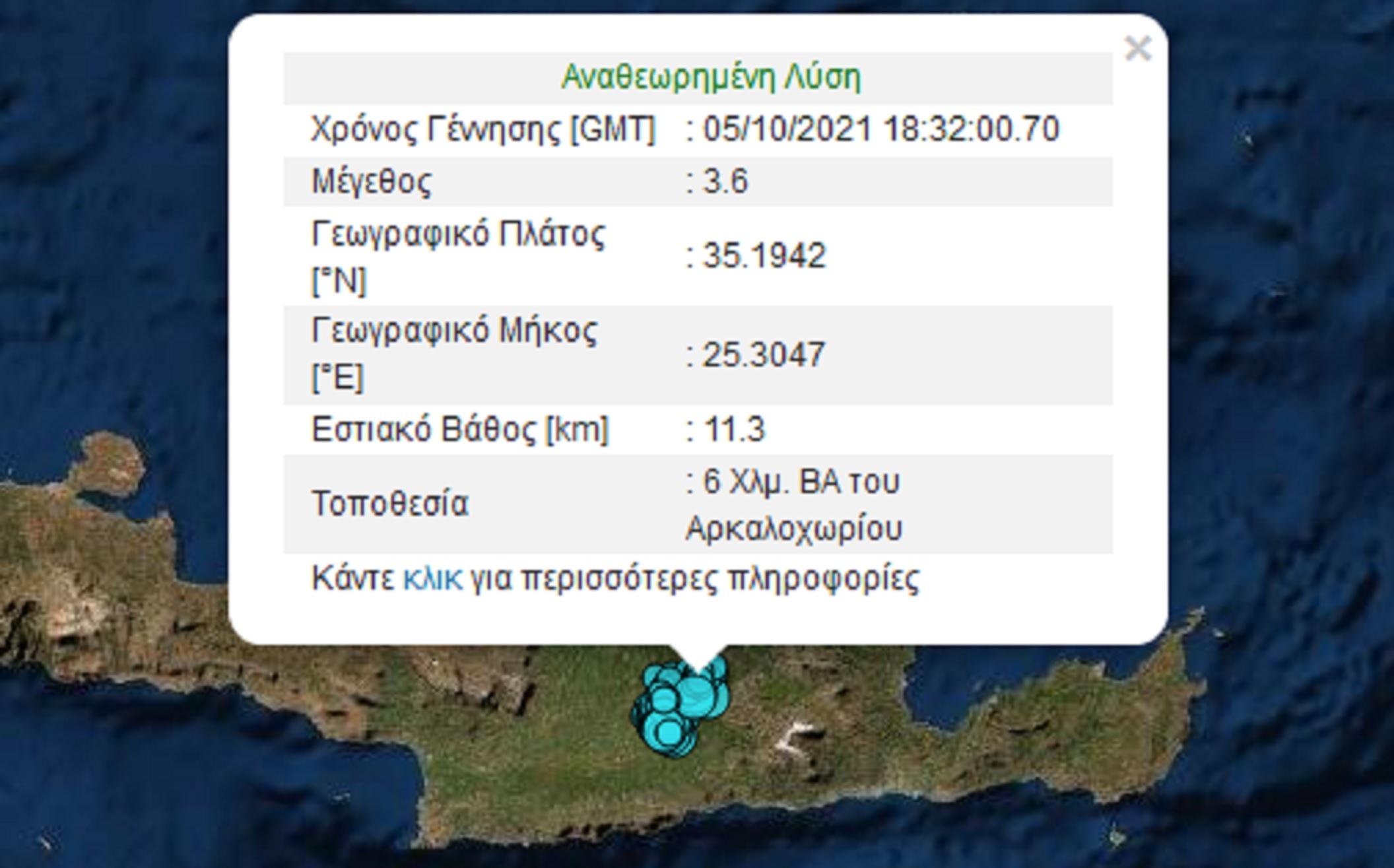 Σεισμός 3,6 Ρίχτερ στο Αρκαλοχώρι σε χαμηλό εστιακό βάθος